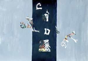 """""""Zeitungsscherenschnitt auf grau-violett"""", 35x50 cm, Erstellt 02/2009"""